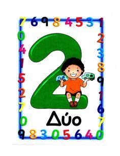 karteles numbers Kids Rugs, Christmas Ornaments, Holiday Decor, Character, Worksheets, Numbers, Greek, Art, Art Background
