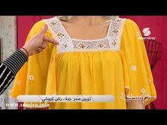 تزيين صدر جبة ـ ركن كروشي من برنامج قسطبينة للسيدة سامية فاسي Samira TV - YouTube