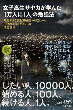 女子高生サヤカが学んだ「1万人に1人」の勉強法, http://www.amazon.co.jp/dp/4833420635/ref=cm_sw_r_pi_awd_h4b8sb141BTBX