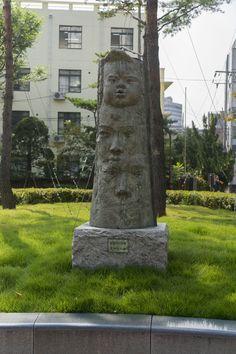1조의 중구 답사 중 공원에서 발견한 조각 작품입니다.  #공공미술시민발굴단 #공공미술 #중구