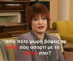 Tv Quotes, Movie Quotes, Funny Quotes, Series Movies, Tv Series, Mega Series, Funny Greek, Funny Phrases, Quote Posters