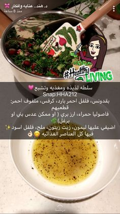Tasty Dishes, Food Dishes, Tea Recipes, Cooking Recipes, Healthy Vegetable Recipes, Cookout Food, Ramadan Recipes, Food Menu, Food Network Recipes