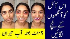 اس خاتون نے اپنی آنکھوں کے گرد یہ قدرتی تیل لگایا  صرف 5 منٹ میں کیا تبد...