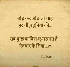gulzar quotes zoya for more intresting pins Hindi Quotes Images, Shyari Quotes, Hindi Words, Hindi Quotes On Life, Motivational Quotes In Hindi, True Quotes, Words Quotes, Qoutes, Sayings