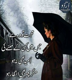 Hai or rhy ga . Urdu Quotes, Poetry Quotes, Urdu Poetry, Poetry Feelings, In My Feelings, Alone Quotes, Qoutes About Love, Quotes From Novels, Romantic Poetry