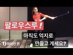 [볼매골프]팔로우스루, 자연스럽게 팔 펴기 - YouTube Golf, Wave, Turtleneck