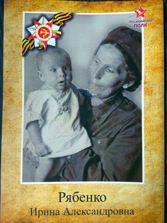 Рябенко Ирина Александровна - Военврач 56 Армии, Южный Фронт и я - малышка Галочка, которую она родила в госпитале. Ростов-на-Дону, 1942 г.