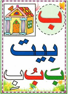 Arabic Alphabet Letters, Arabic Alphabet For Kids, Kindergarten Math Activities, Preschool Worksheets, Alphabet Writing Practice, 40th Birthday Invitations, Arabic Lessons, Arabic Language, Learning Arabic