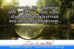 Να Αγαπάς τον Εαυτό σου και να Ζεις με Πάθος! - www.manolisischakis.gr Greek Quotes, Happiness, Happy, Life, Style, Bonheur, Feeling Happy, Ser Feliz, Being Happy