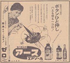 木村製薬・強力殺虫剤アース エアゾール - どこまでも空・昭和新聞広告部