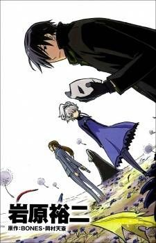 (Darker Than Black: Shikkoku no Hana, 33 chapters) My favorite of the two mangas.  It's a nice post-script to the first series and fills in a number of blanks.  Also Kirihara was just fun.
