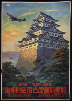 Regular Air Service to Nagoya, circa 1930 / Fly Now: The National Air and Space Museum Poster Collection