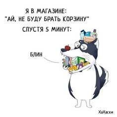 Russian Quotes, Smiles And Laughs, Funny Moments, Growing Up, Funny Pictures, Jokes, Lol, Motivation, Smile