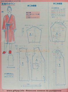 LADY BOUTIQUE 2009-5 - Jaw Vaw - Веб-альбомы Picasa Pajama Pattern, Jacket Pattern, Clothing Patterns, Sewing Patterns, Kimono Shrug, Towel Dress, Night Dress For Women, Modelista, Japanese Sewing