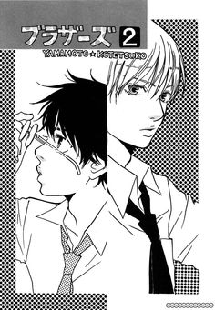 Brothers (YAMAMOTO Kotetsuko) 7 Page 6