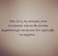 ιστορια Saving Quotes, Wattpad Quotes, Greek Words, Quotes By Famous People, Care Quotes, Greek Quotes, Love You, My Love, English Quotes