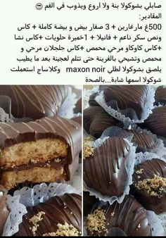 Arabic Sweets, Arabic Food, Algerian Recipes, Good Food, Yummy Food, Cooking Chef, Toffee, Cookie Recipes, Biscuits