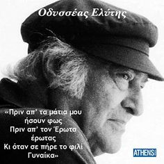 Ελύτης Best Quotes, Life Quotes, Greek Culture, Writers And Poets, Famous Words, Biologist, Love Others, Greek Quotes, Pli