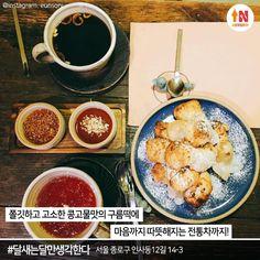 서울 전통 카페 베스트 7 : 네이버 포스트