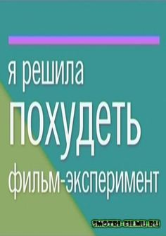 Я решила похудеть. Фильм-эксперимент (2013) Россия ТНТ SATRip