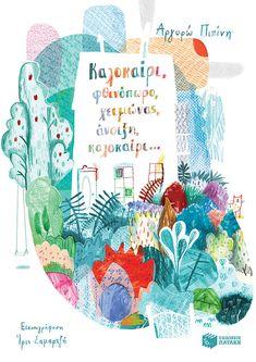 Βιβλία για παιδιά: προτάσεις μιας βιβλιόφιλης μαμάς —της Αγγελικής Μποζίκη— Αυτό το διάστημα στο νηπιαγωγείο κάνουν τις εποχές, κι έτσι μιλάμε πάρα πολύ γι' αυτό το θέμα και στο σπίτι. Με αφορμή το… How To Speak Chinese, How To Speak Spanish, Flower Art Drawing, Room On The Broom, Spanish Culture, Preschool Education, Kids Corner, Educational Activities, Cartoon Drawings