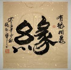 [chinese calligraphy] 緣