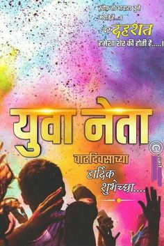 Birthday banner marathi background Ideas for 2019 Happy Birthday Posters, Happy Birthday Photos, Happy Birthday Name, Birthday Party For Teens, Birthday Pictures, Birthday Images, Happy Birthday Banners, Birthday Fun, Birthday Greetings