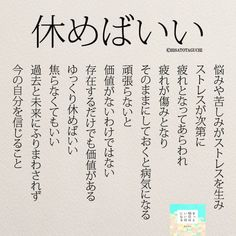 Like Quotes, Book Quotes, Japanese Quotes, Happy Minds, Healing Quotes, Life Words, Positive Words, Favorite Words, Good Thoughts