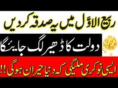 Islamic Phrases, Islamic Dua, Islamic Messages, Good Health Tips, Health And Beauty Tips, Allah Love, Cheap Christmas, Quran Verses, Religious Quotes