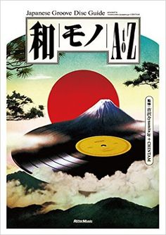 Amazon.co.jp: 和モノ A to Z Japanese Groove Disc Guide: 吉沢dynamite.jp+CHINTAM: 本