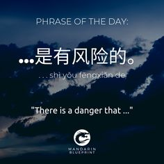 Chinese Phrases, Chinese Words, Chinese Quotes, Basic Chinese, How To Speak Chinese, German Language Learning, Language Study, Chinese Lessons, French Lessons