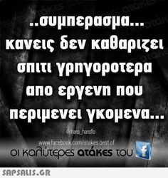 Funny Greek Quotes, Funny Quotes, Funny Phrases, True Facts, Out Loud, Sarcasm, Jokes, Cards Against Humanity, Motivation