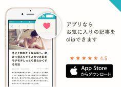 アプリならお気に入りの記事をclipできます