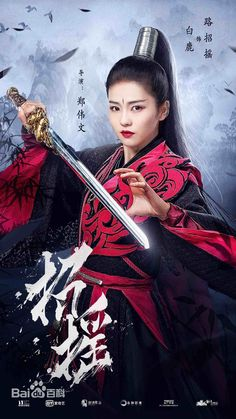 The Legends Chinese Drama. Princess Agents, Beautiful Chinese Girl, Chinese Movies, Warrior Girl, Kendo, Poses, Chinese Actress, Asian Actors, Art Girl