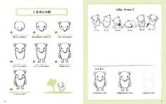 BNN international - design, culture & computer books -: Illustration School : with cute animals Japanese Illustration, Illustration Art, Cartoon Drawings, Art Drawings, Computer Books, Ballpoint Pen Drawing, Illustrator Tutorials, Step By Step Drawing, Doodle Art