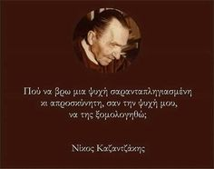 Νίκος Καζαντζάκης Unique Quotes, Cute Quotes, Inspirational Quotes, Writers And Poets, Sweet Soul, Greek Quotes, English Quotes, Smart People, Screenwriting