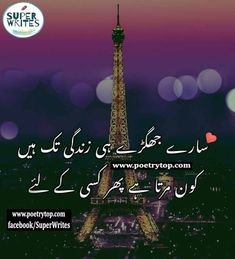 Quotes in Urdu best urdu quotes with images in beautiful design. Urdu Quotes With Images, Best Quotes In Urdu, Best Islamic Quotes, Poetry Quotes In Urdu, Islamic Messages, Deep Words, Reality Quotes, Amazing Quotes, Wallpaper Quotes