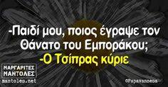 και συγγραφέας Sarcastic Quotes, Funny Quotes, Funny Greek, Word 2, Greek Quotes, True Words, Puns, The Funny, Funny Pictures