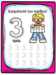 Όλα για το νηπιαγωγείο!: Γραφή αριθμών 1-10 Greek Numbers, Worksheets For Kids, Maths, Mathematics, Kindergarten, Lunch Box, Education, Diy, Early Education