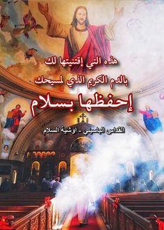 Bible Words, Jesus Quotes, Verses, Prayers, Movie Posters, Movies, Film Poster, Films, Movie