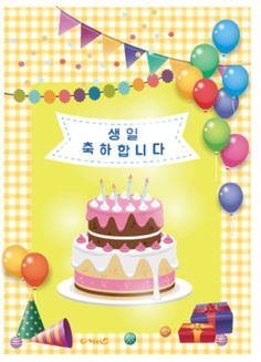 Backrounds, Children And Family, Birthday Cake, Deco, Party, Desserts, Tailgate Desserts, Deserts, Birthday Cakes