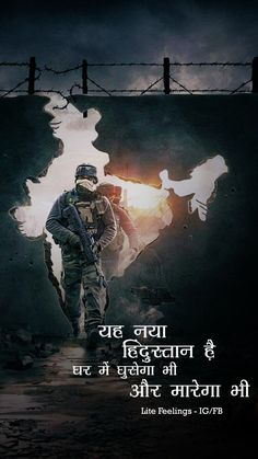 2020 Best Happy Republic Day Images (HD) and 26 January Republic of India Wishes (Unique and Best) Indian Flag Wallpaper, Indian Army Wallpapers, Indian Army Quotes, Military Quotes, Indian Army Special Forces, Special Forces Of India, Independence Day Poster, Happy Independence, Army Ranks