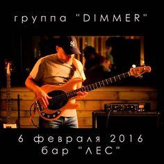 """Анонс концерта группы """"DIMMER"""""""
