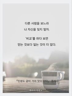 wisdom quotes about love Love Wisdom Quotes, Wise Quotes, Famous Quotes, Book Quotes, Words Quotes, Inspirational Quotes, Sayings, Korean Quotes, Korean Words