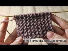 """Pattern \""""Elastic band with slanting loops\"""" spokes, video lesson Knitting Stiches, Knitting Videos, Crochet Videos, Baby Knitting, Afghan Crochet Patterns, Stitch Patterns, Knitting Patterns, Crochet Headband Tutorial, Crochet Circles"""