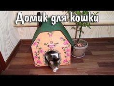 Видео мастер-класс: мастерим домик для кошки из коробки - Ярмарка Мастеров - ручная работа, handmade