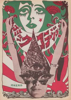 Illustration/collage from from Men's Mate, Japan, 1968.