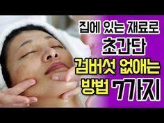 얼룩덜룩 얼굴 기미 집에서 간단하게 없애는 방법 - YouTube #미용