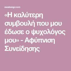 «Η καλύτερη συμβουλή που μου έδωσε ο ψυχολόγος μου» - Αφύπνιση Συνείδησης Psych, Quotes, Quotations, Psicologia, Quote, Shut Up Quotes