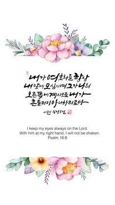 [BY 엘림씀] I keep my eyes always on the Lord. With him at my right hand, I will not be shaken. Bible Words, Bible Verses Quotes, Psalm 16, Korean Quotes, My Lord, Word Of God, My Eyes, Inspirational Quotes, Faith